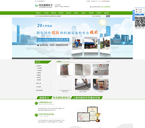 強強環衛營銷型網站