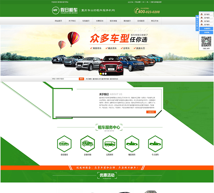 沙坪坝重庆营销型网站制作重庆假日汽车