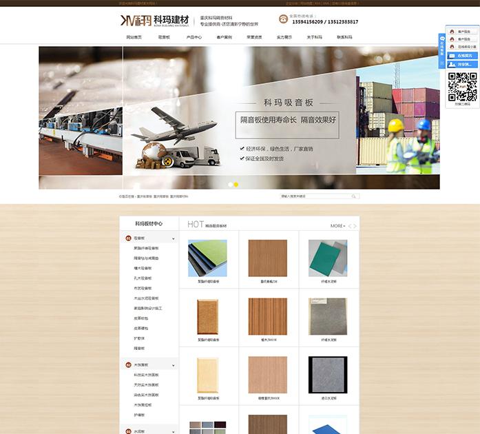 沙坪坝重庆网站建设重庆市科玛建材有限公司