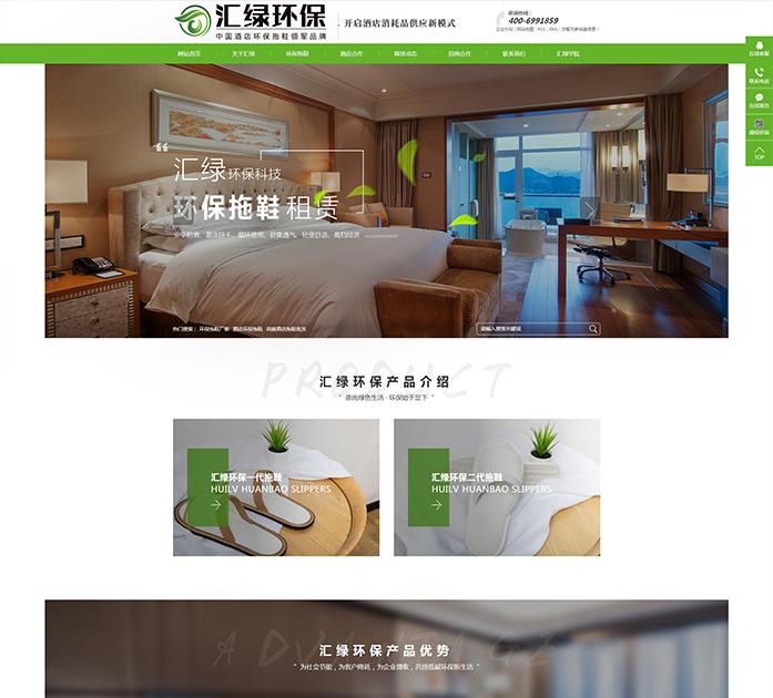 涪陵汇绿环保网站建设