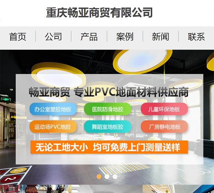 高新重庆畅亚商贸手机网站制作