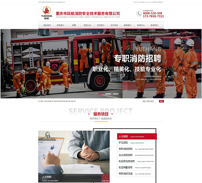 大渡口重庆营销型网站制作重庆跃航