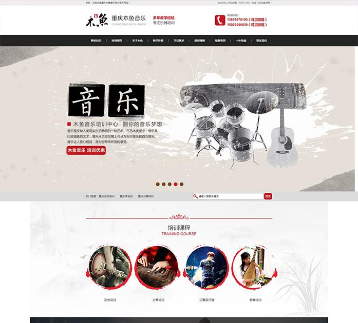 重庆木鱼音乐网站制作