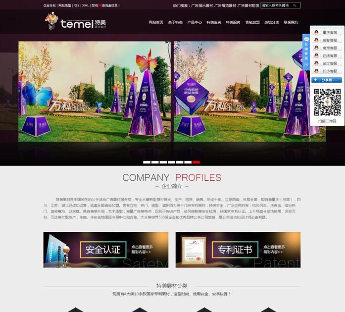 重庆南岸区特美广告器材