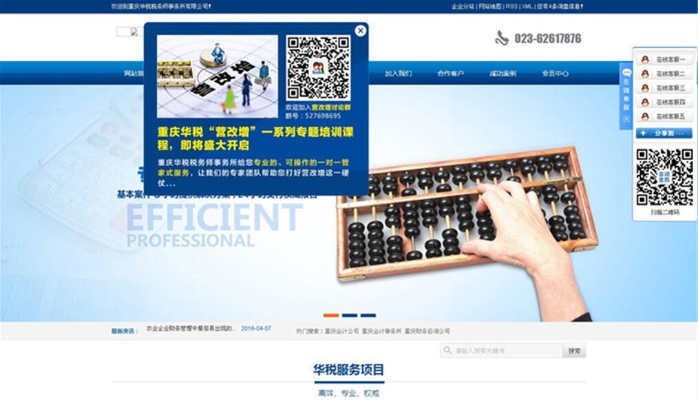 重庆网站建设重庆华税税务师事务所