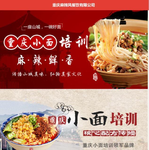 重庆网站制作麻辣风餐小面培训