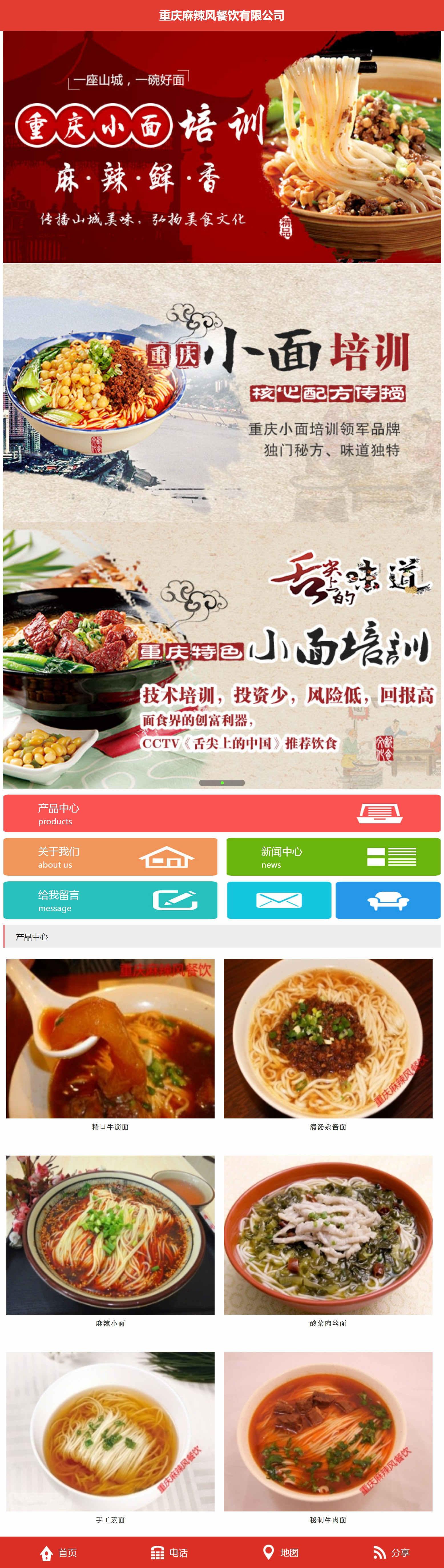 重慶網站制作