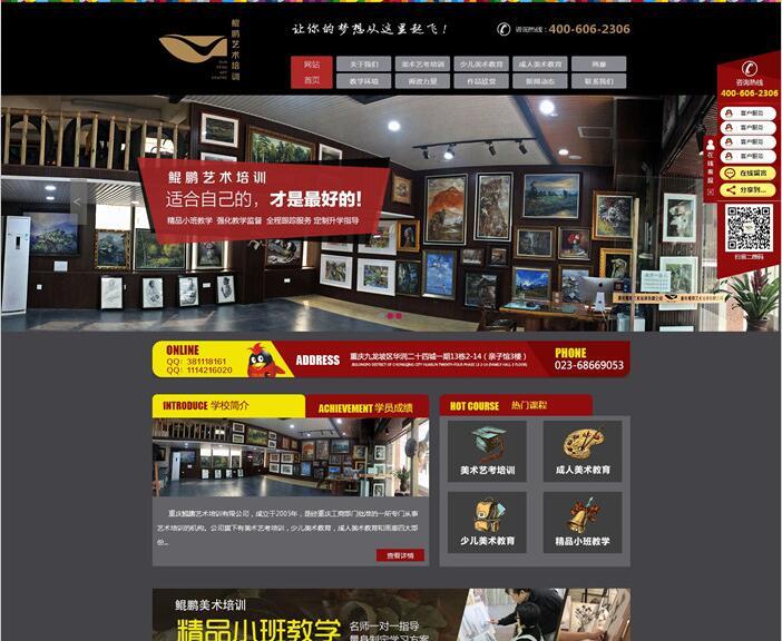 重庆鲲鹏艺术培训网站建设