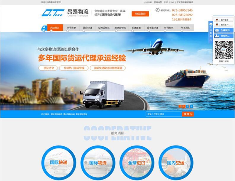 重庆昂泰物流网站建设