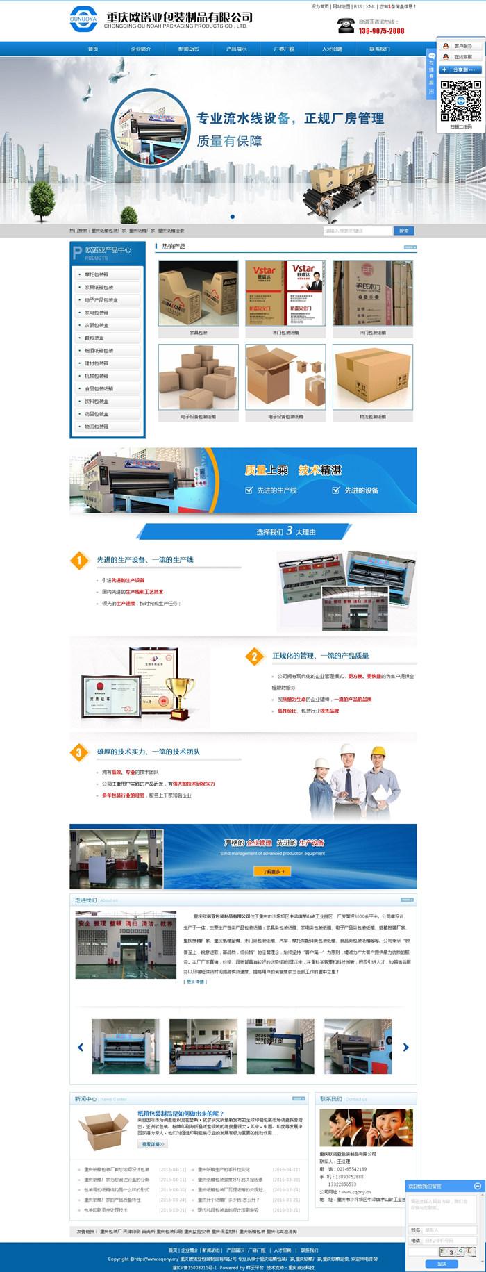 重庆网站制作