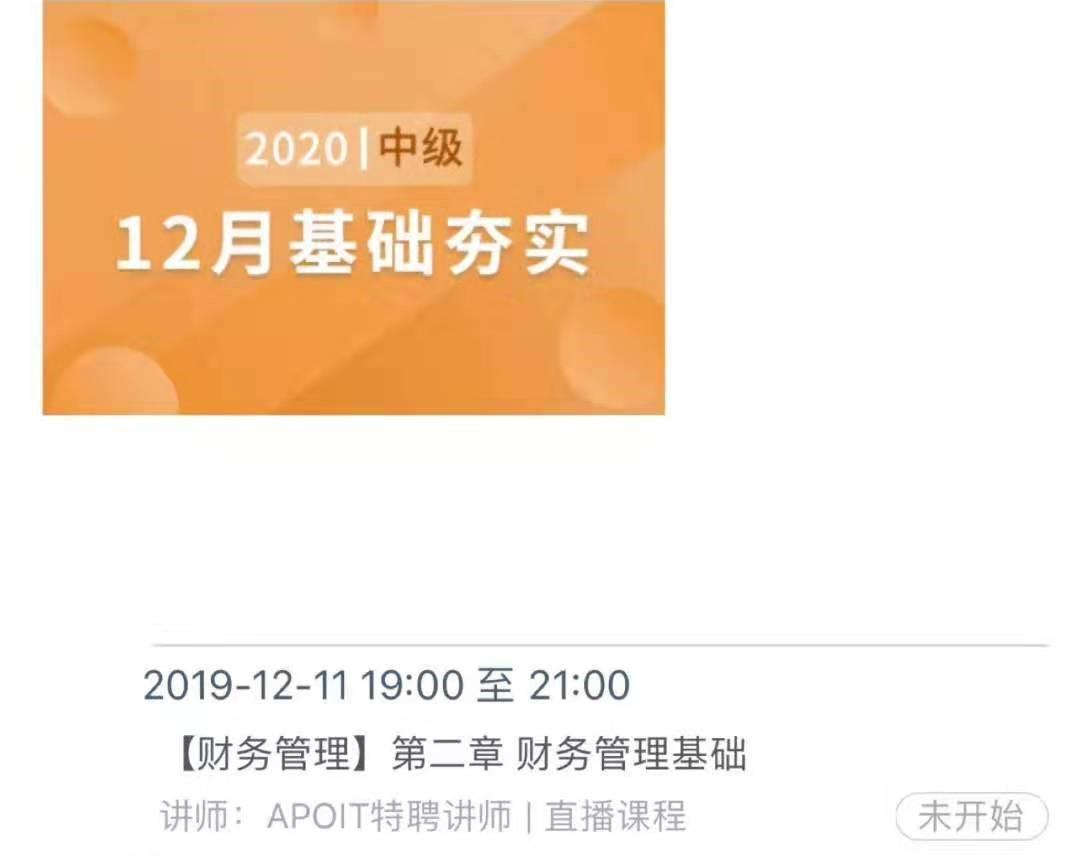 【中级·财务管理课程通知】2020APOIT中级会计职称协议通关营