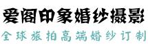 青岛新锦江平台-高端青岛婚纱摄影工作室