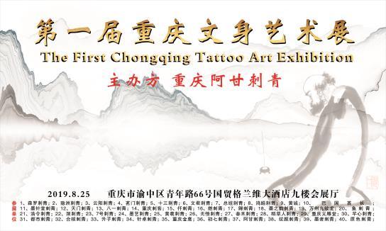 重庆纹身艺术节主办方活动现场