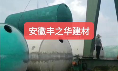安徽预制化粪池厂家立足市场长效运营
