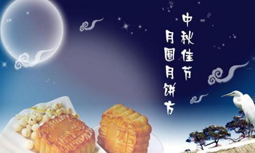 合肥水泥化粪池厂家关于中秋节放假通知