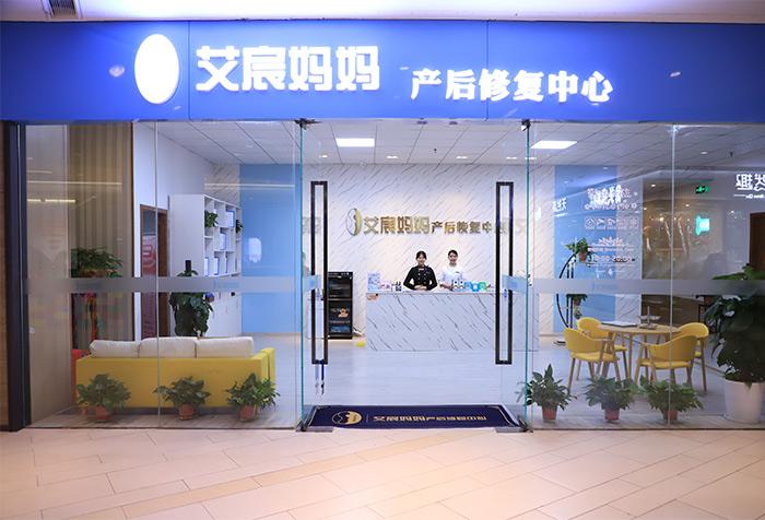重庆产后修复中心