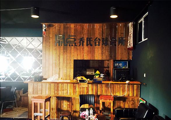 防腐木新型室内装饰板