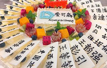 宁波爱可森举办首届员工生日会