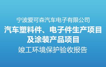 宁波爱可森汽车电子有限公司汽车塑料件、电子件生产项目及涂装产品项目竣工环境保护验收报告