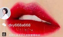 云南艾美教育信息咨询有限公司属于韩国首尔际美妆学院昆明总代理,是一家与韩国首尔美妆学院合作的纯韩式半永久和韩式皮肤管理教育培训结构