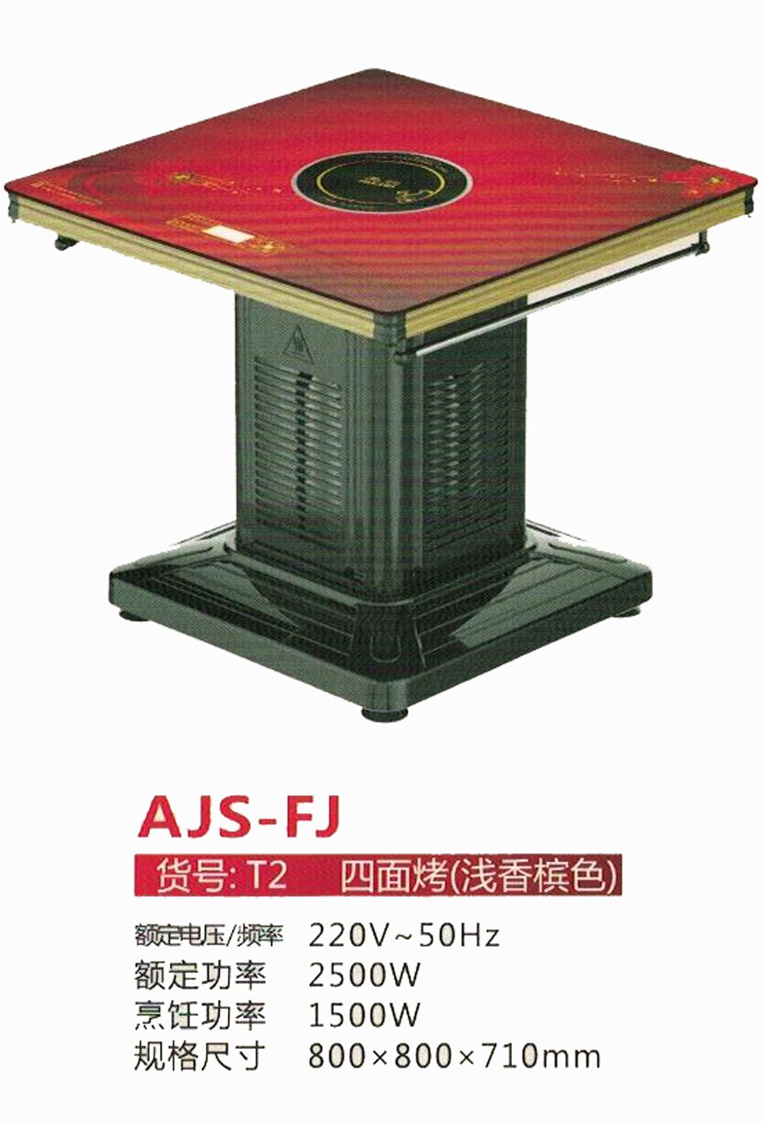 贵阳电暖桌