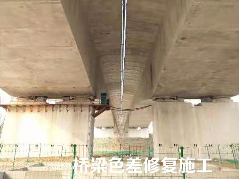 橋梁色差混凝土修復施工