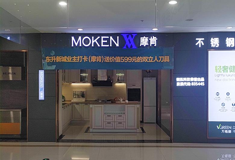摩肯加盟店