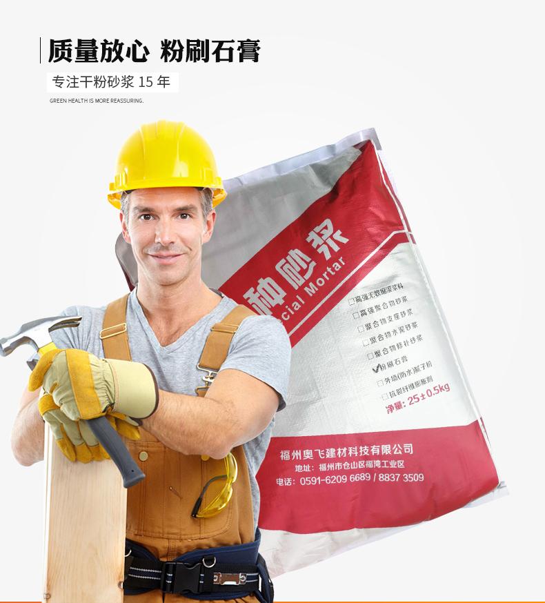 福州粉刷石膏