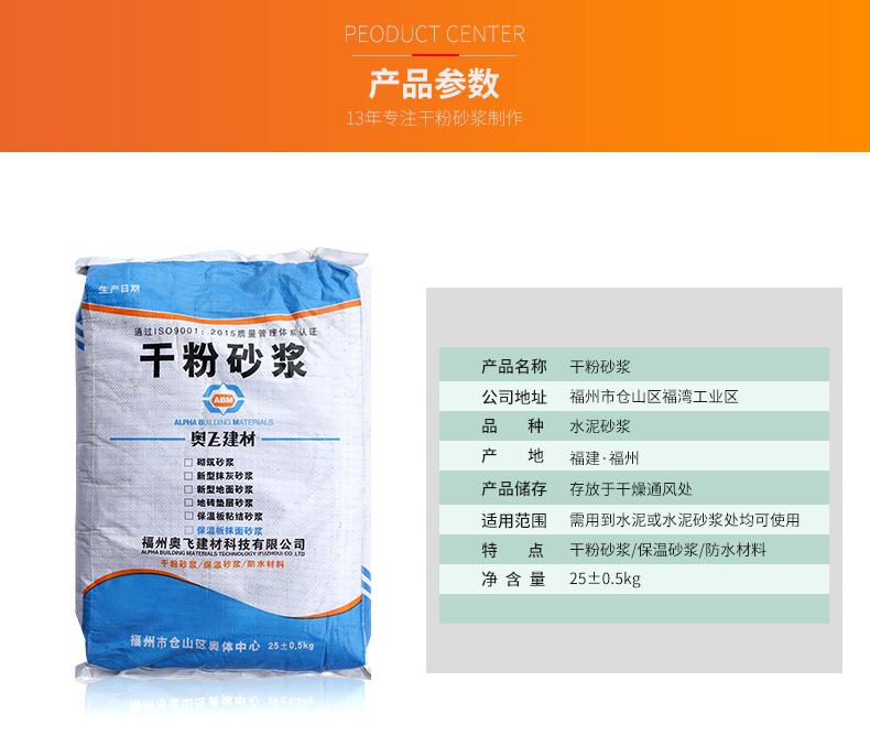 福州干粉砂浆