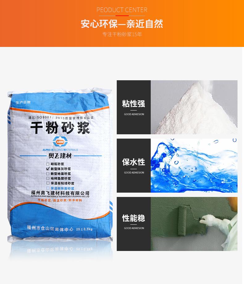 福州抹灰砂浆