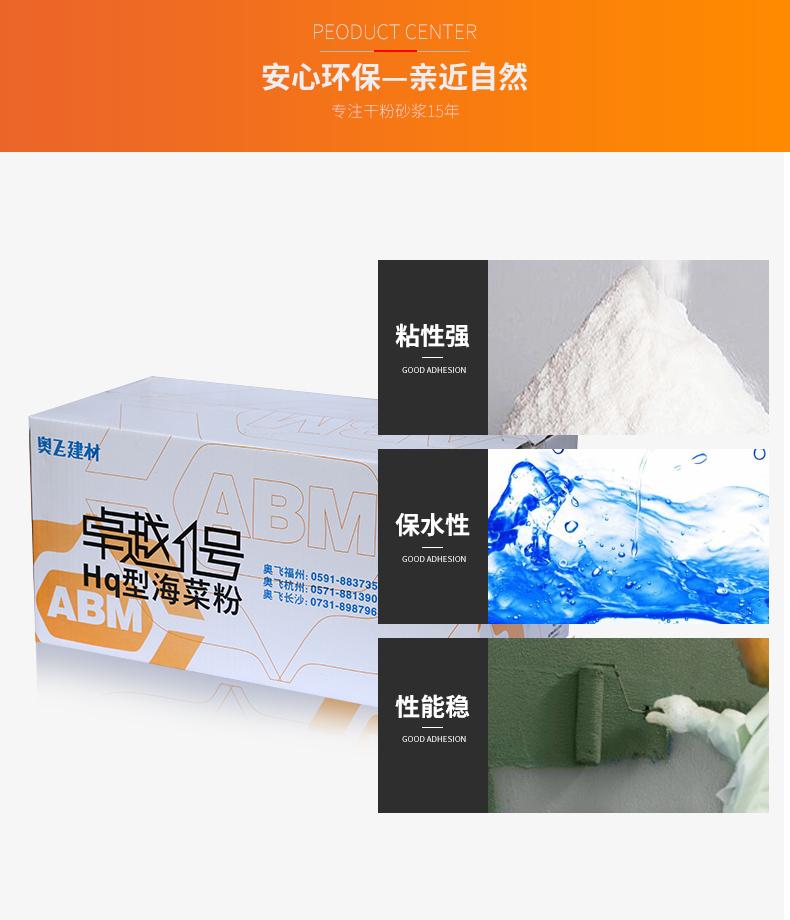 福州海菜粉
