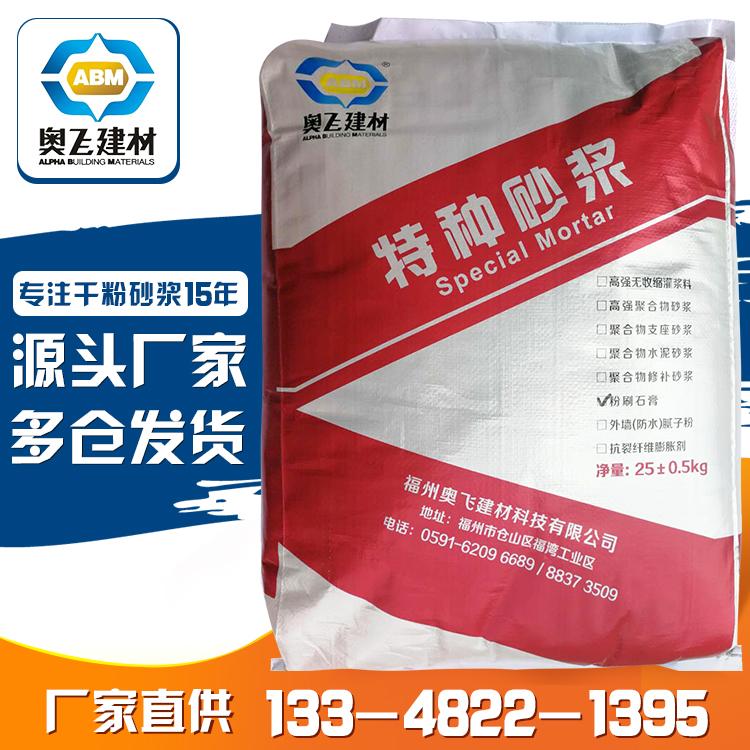 福州粉刷石膏施工