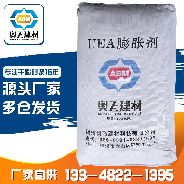 福州水泥膨胀剂