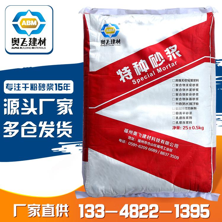 福州特种砂浆价格