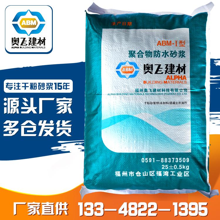 福建聚合物防水砂浆