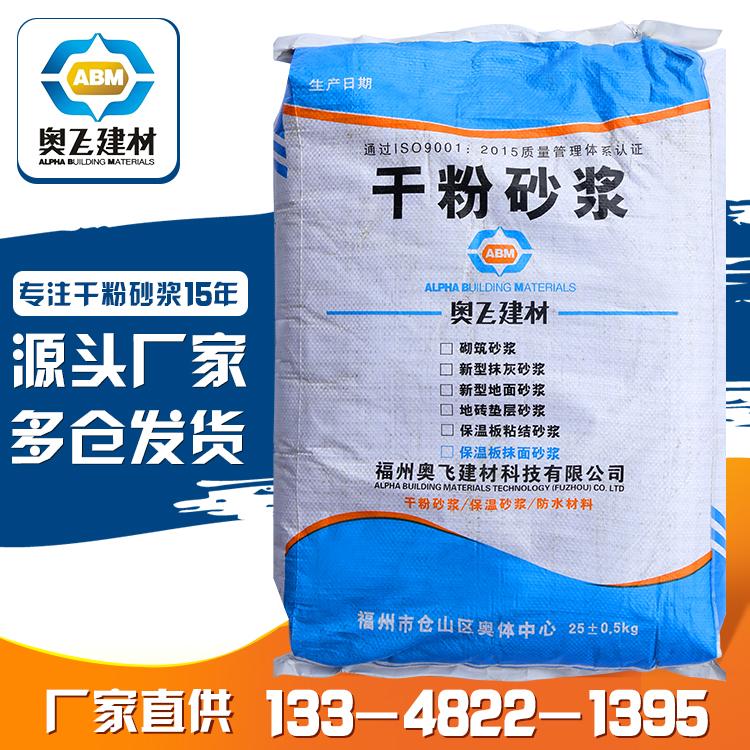玻化微珠保温砂浆的生产和施工工艺流程
