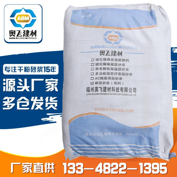 砌筑砂浆的原材料和施工要求