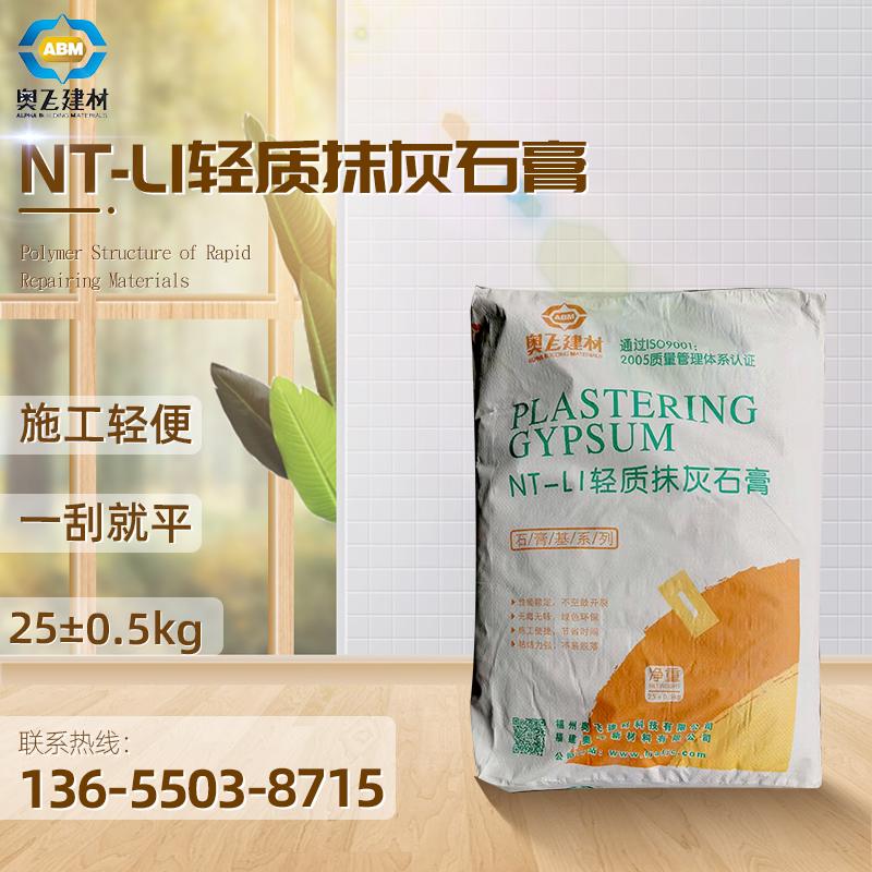 福州輕質抹灰砂漿性能特點