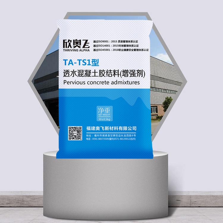 透水混凝土膠結料(增強劑)