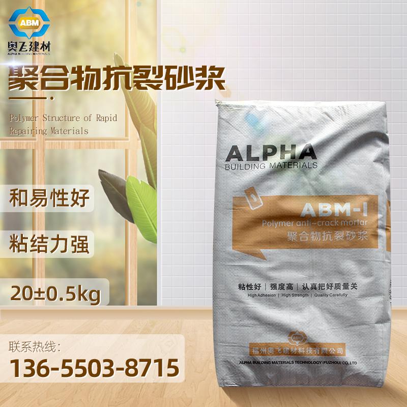 聚合物抗裂砂漿25公斤