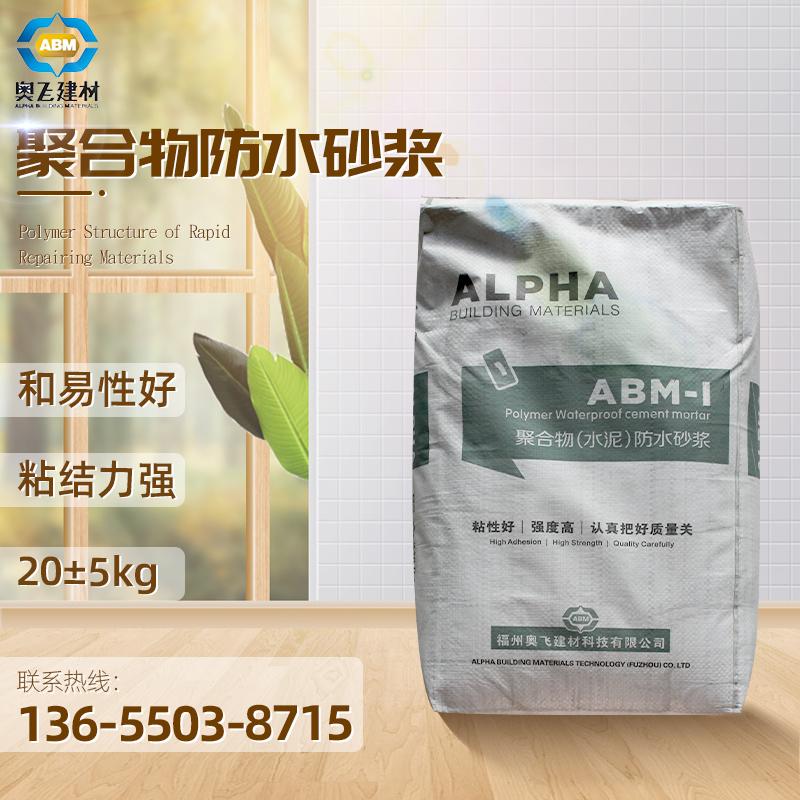聚合物防水砂漿25公斤