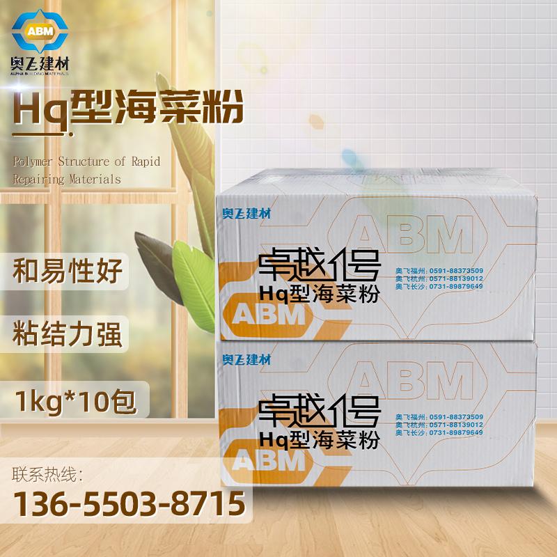 HQ型海菜粉
