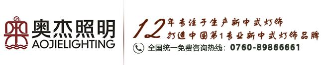 中山市横栏镇奥杰灯饰电器厂