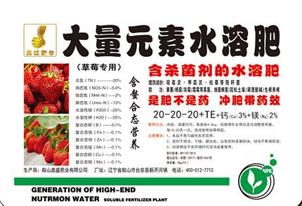 草莓专用大量元素水溶肥-高钾