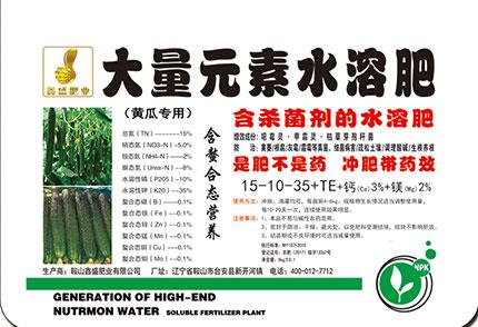 黄瓜专用大量元素水溶肥---高钾