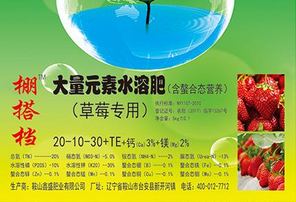 草莓专用大量元素水溶肥  高钾