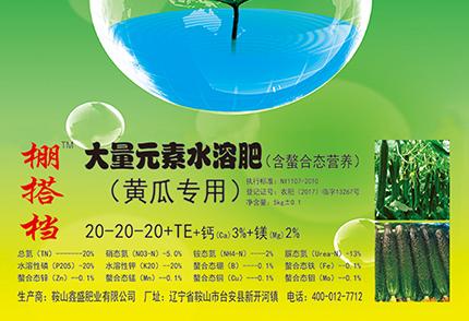 黄瓜专用大量元素水溶肥-高钾