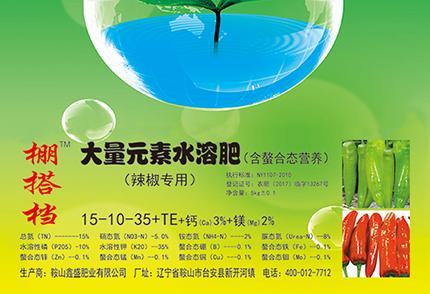 辣椒专用大量元素水溶肥--高钾