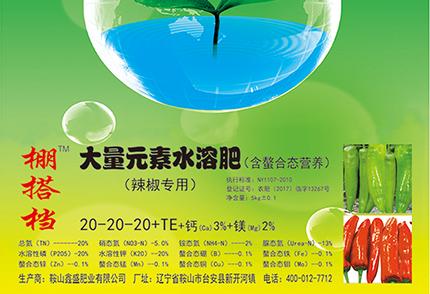 辣椒专用大量元素水溶肥--平衡