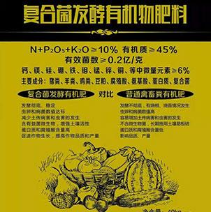 辽宁有机肥-复合菌发酵有机物肥料